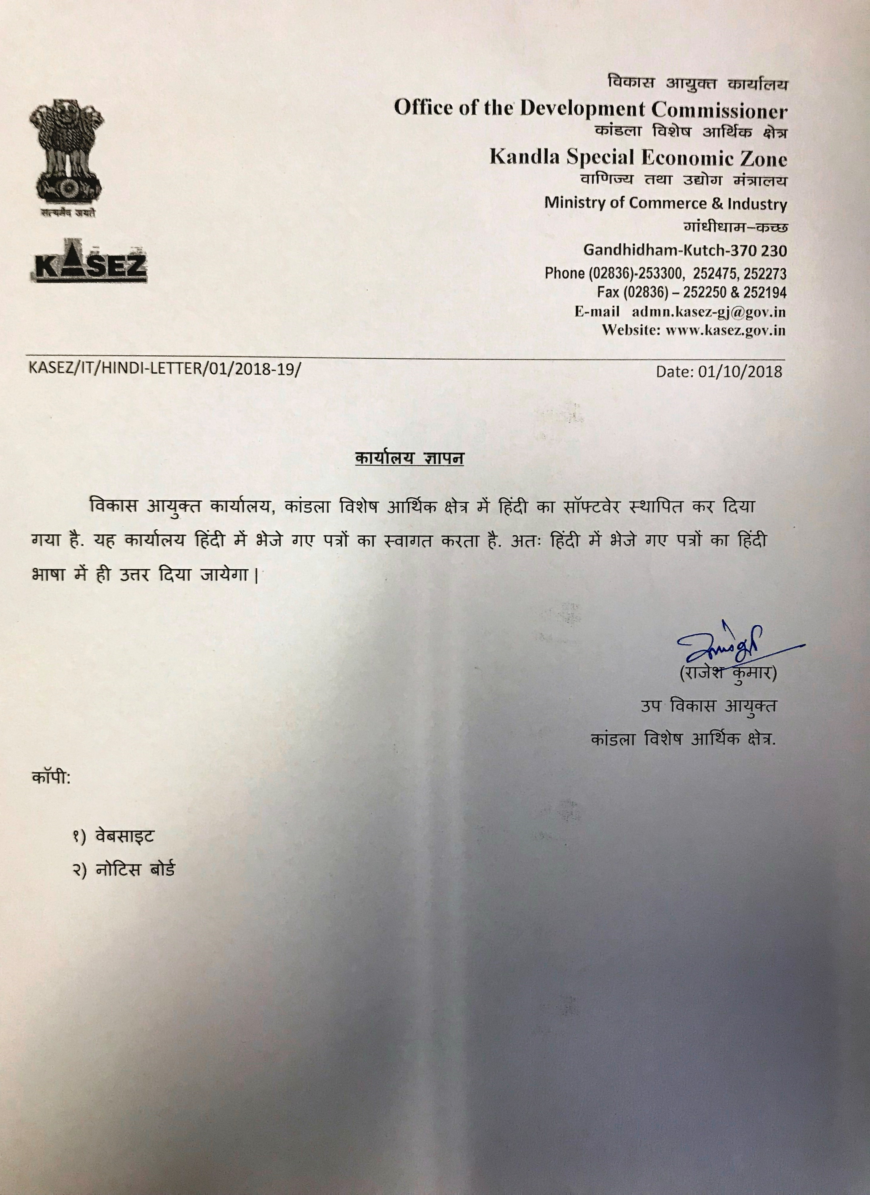 Circular/Instruction/Notices   Kandla Special Economic Zone